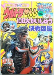 Ultraman vs 100 Monsters - Battle Encyclopedia Kodansha, Ultraman, Books, 1999, scifi, japan