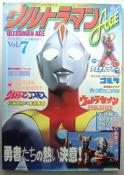 Ultraman AGE Vol 7 Tatsumi, Ultraman, Books, 2001, scifi, japan