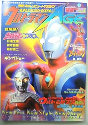 Ultraman AGE Vol 4 Tatsumi, Ultraman, Books, 2001, scifi, japan