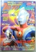Ultraman AGE Vol 4 - 7888-7875CCCTAA