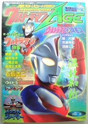 Ultraman AGE Vol 3 Tatsumi, Ultraman, Books, 2001, scifi, japan