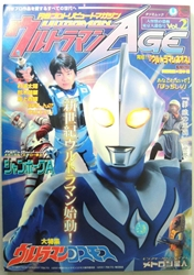 Ultraman AGE Vol 2 Tatsumi, Ultraman, Books, 2001, scifi, japan