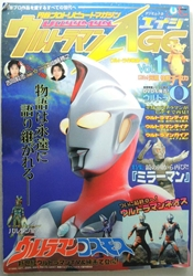 Ultraman AGE Vol 1 Tatsumi, Ultraman, Books, 2001, scifi, japan