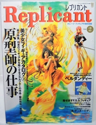 Replicant Vol 2 Garage Kit and Character Figures