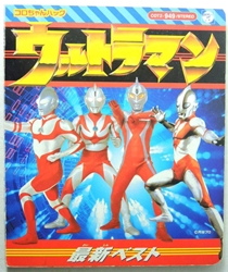 Ultraman board book Japan, Ultraman, Books, 1996, scifi, japan