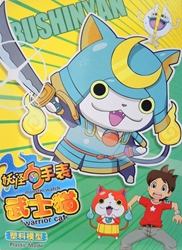 Yo-kai Watch DIY model kit - Bushinyan Samurai Warrior Cat China, Yo-kai Watch, Model kit, 2014, anime