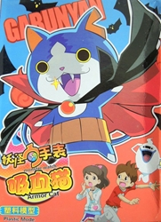 Yo-kai Watch DIY model kit - Gabunyan Samurai Warrior Cat China, Yo-kai Watch, Model kit, 2014, anime