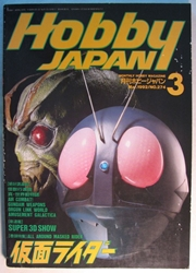 Hobby Japan 274 March 1992 All Around Masked Rider Hobby Japan, Hobby Japan, Books, 1992, fashion, japan